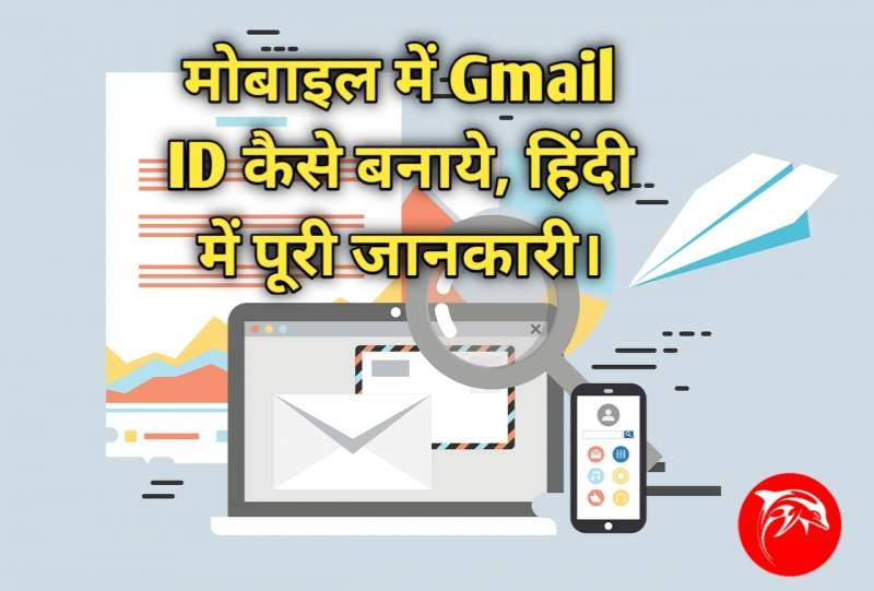 मोबाईल मे जीमेल कैसे बनाए, हिन्दी मे पूरी जानकारी