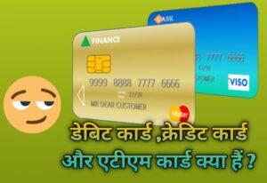 डेबिट कार्ड , क्रेडिट कार्ड और एटीएम कार्ड क्या हैं ?