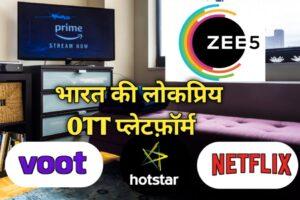 OTT Platform Full Form हिन्दी में ,भारत के टॉप OTT प्लेटफॉर्म कौन-कौन से हैं ?
