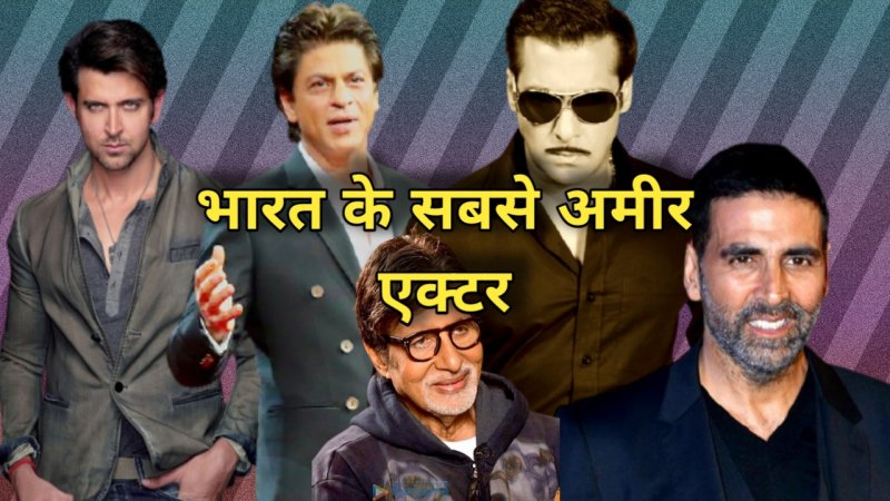भारत के सबसे अमीर हीरो कौन हैं ?(अप्रैल 2021 )
