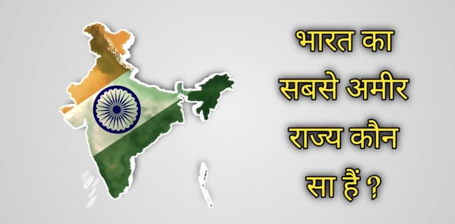 भारत के टॉप 06 सबसे अमीर राज्य कौन से हैं? (मई 2021 )