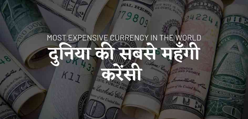 10 Most Expensive Currency World In 2021 हिन्दी मे
