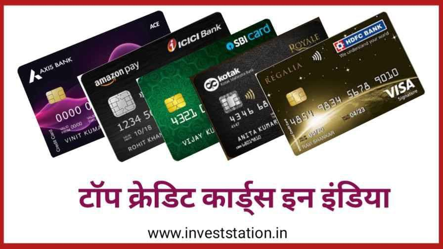 Top 08 Credit Cards In India-2021 ( हिन्दी में)